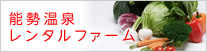 能勢温泉レンタルファーム